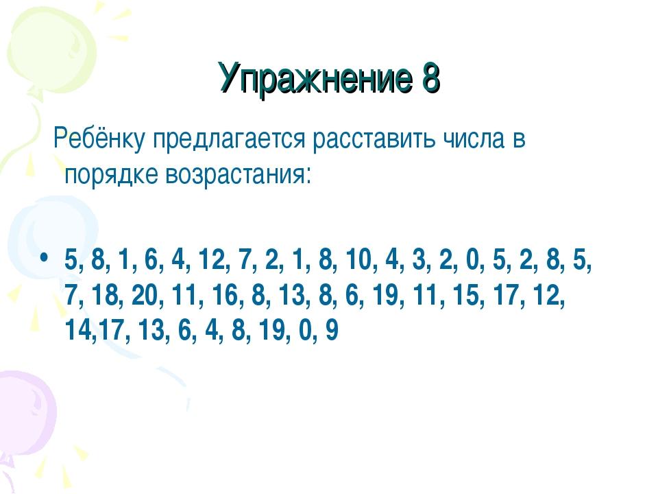 Упражнение 8 Ребёнку предлагается расставить числа в порядке возрастания: 5,...