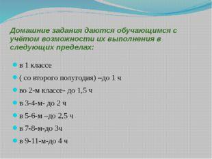 Домашние задания даются обучающимся с учётом возможности их выполнения в след