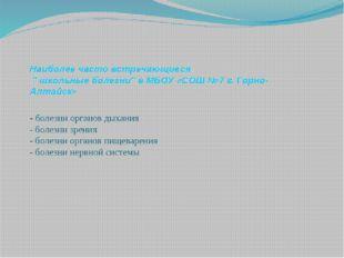 """Наиболее часто встречающиеся """" школьные болезни"""" в МБОУ «СОШ №7 г. Горно-Алт"""