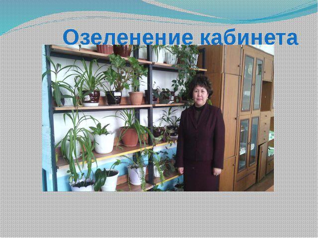 Озеленение кабинета