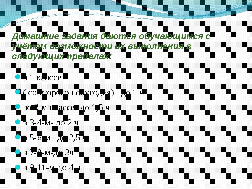 Домашние задания даются обучающимся с учётом возможности их выполнения в след...