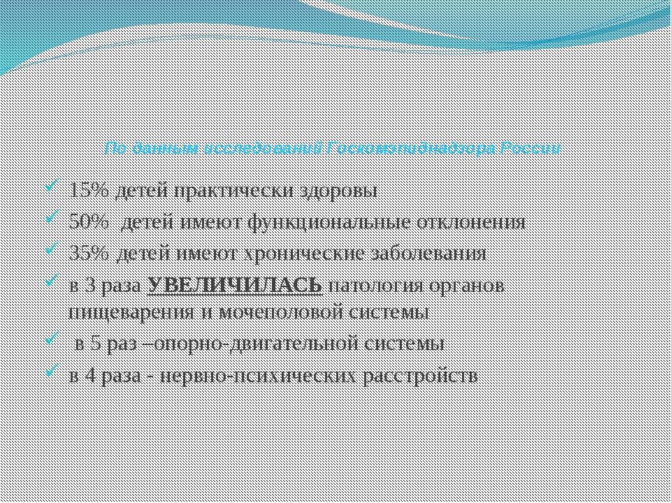 По данным исследований Госкомэпиднадзора России 15% детей практически здоровы...