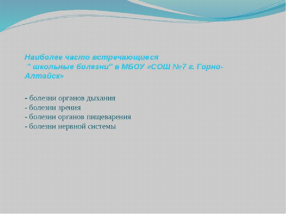 """Наиболее часто встречающиеся """" школьные болезни"""" в МБОУ «СОШ №7 г. Горно-Алт..."""