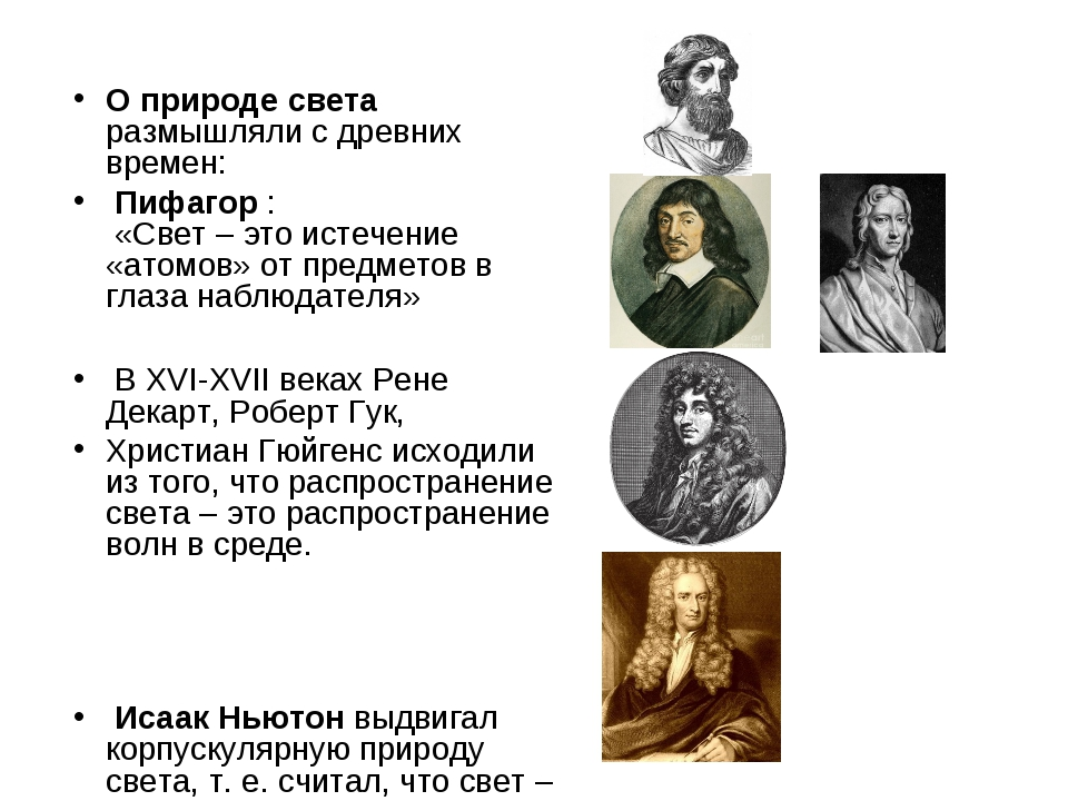 О природе света размышляли с древних времен: Пифагор : «Свет – это истечение...