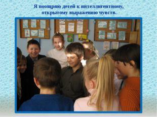 . Я поощряю детей к интеллигентному, открытому выражению чувств.