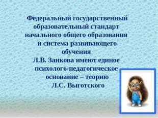 . Федеральный государственный образовательный стандарт начального общего обр