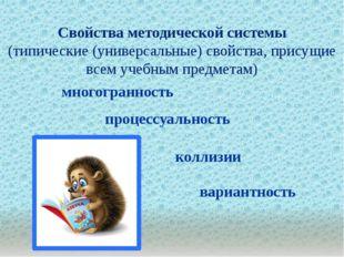 . Свойства методической системы (типические (универсальные) свойства, присущ