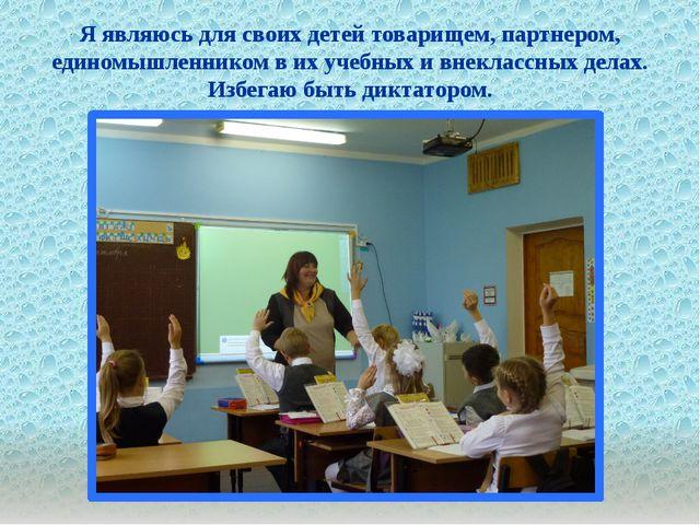 . Я являюсь для своих детей товарищем, партнером, единомышленником в их учеб...