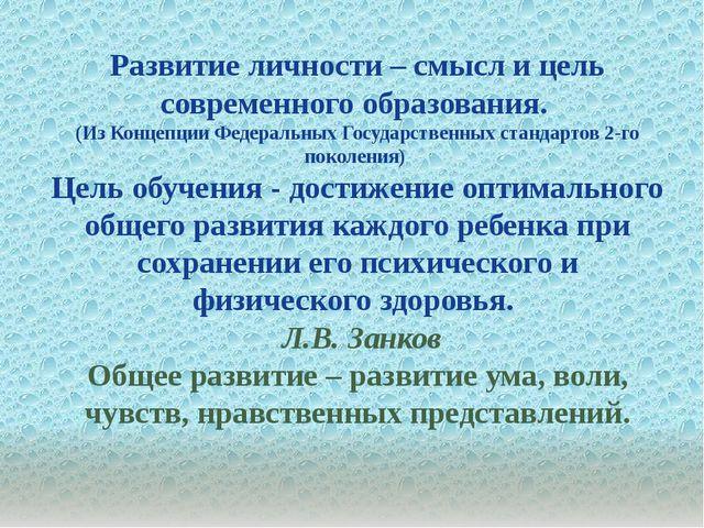 Развитие личности – смысл и цель современного образования. (Из Концепции Феде...
