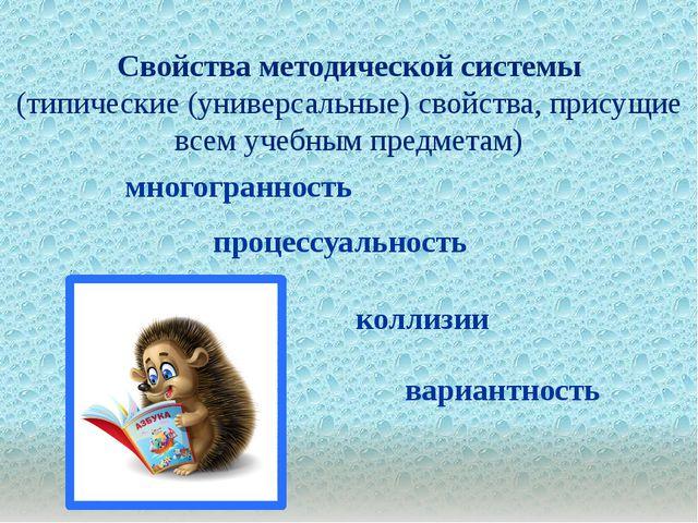 . Свойства методической системы (типические (универсальные) свойства, присущ...