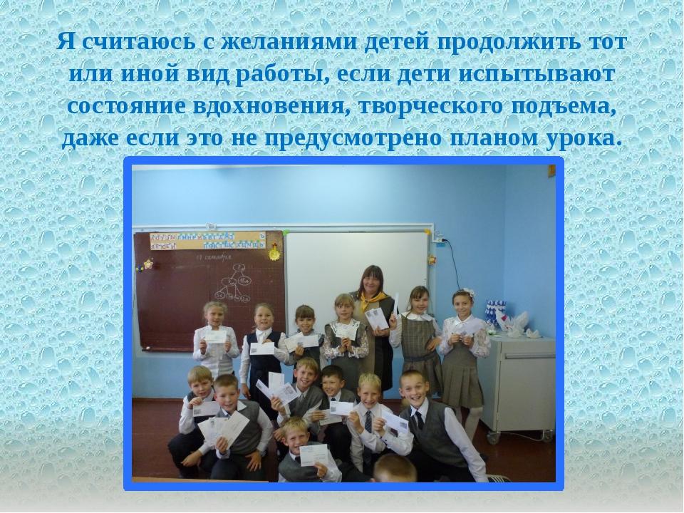 . Я считаюсь с желаниями детей продолжить тот или иной вид работы, если дети...