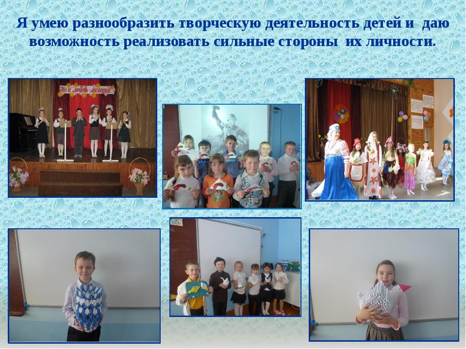 . Я умею разнообразить творческую деятельность детей и даю возможность реали...