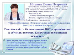 Тема доклада: « Использование ИКТ в преподавании и обучении истории Казахстан