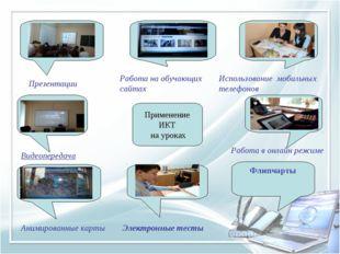 Флипчарты Применение ИКТ на уроках Презентации Видеопередача Использование мо