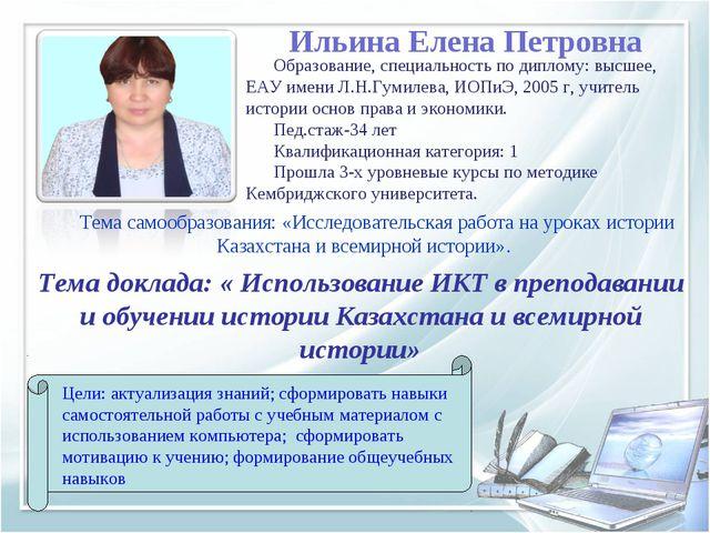 Тема доклада: « Использование ИКТ в преподавании и обучении истории Казахстан...