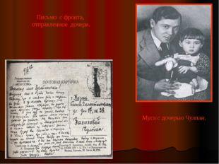 Муса с дочерью Чулпан. Письмо с фронта, отправленное дочери.