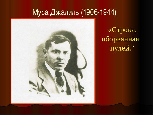 """Муса Джалиль (1906-1944) «Строка, оборванная пулей."""""""