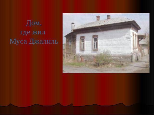 Дом, где жил Муса Джалиль