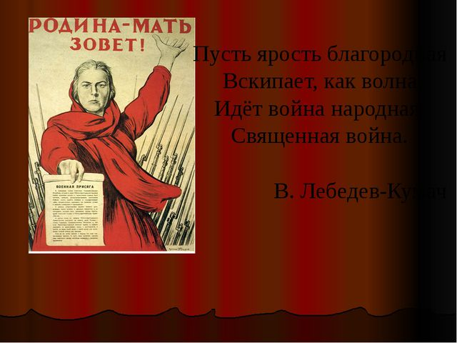 Пусть ярость благородная Вскипает, как волна Идёт война народная, Священная в...