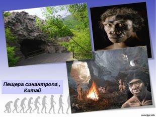 Пещера синантропа , Китай