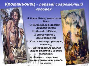 Кроманьонец – первый современный человек Рост 170 см, масса около 70 кг; Высо
