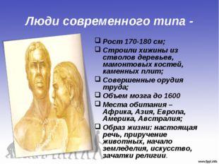 Люди современного типа - Кроманьонец Рост 170-180 см; Строили хижины из ствол