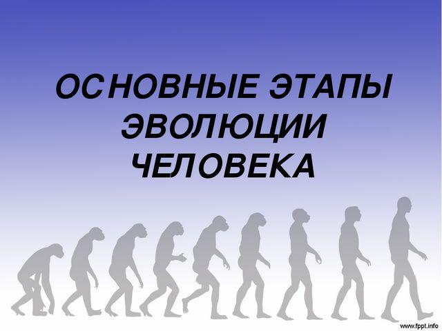 Этапы Эволюции Человека Презентация