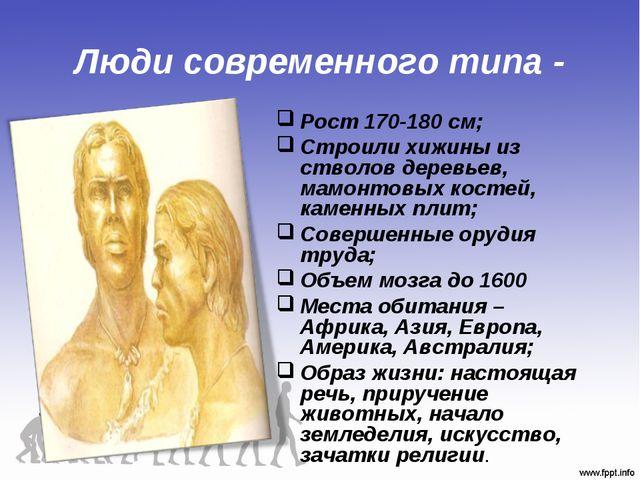 Люди современного типа - Кроманьонец Рост 170-180 см; Строили хижины из ствол...