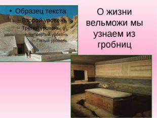 О жизни вельможи мы узнаем из гробниц
