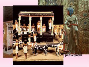 Еще при жизни вельможи для него строили каменную гробницу, стены которой укра