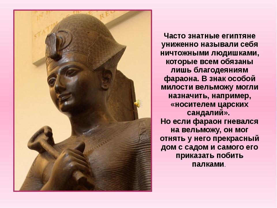 Часто знатные египтяне униженно называли себя ничтожными людишками, которые в...