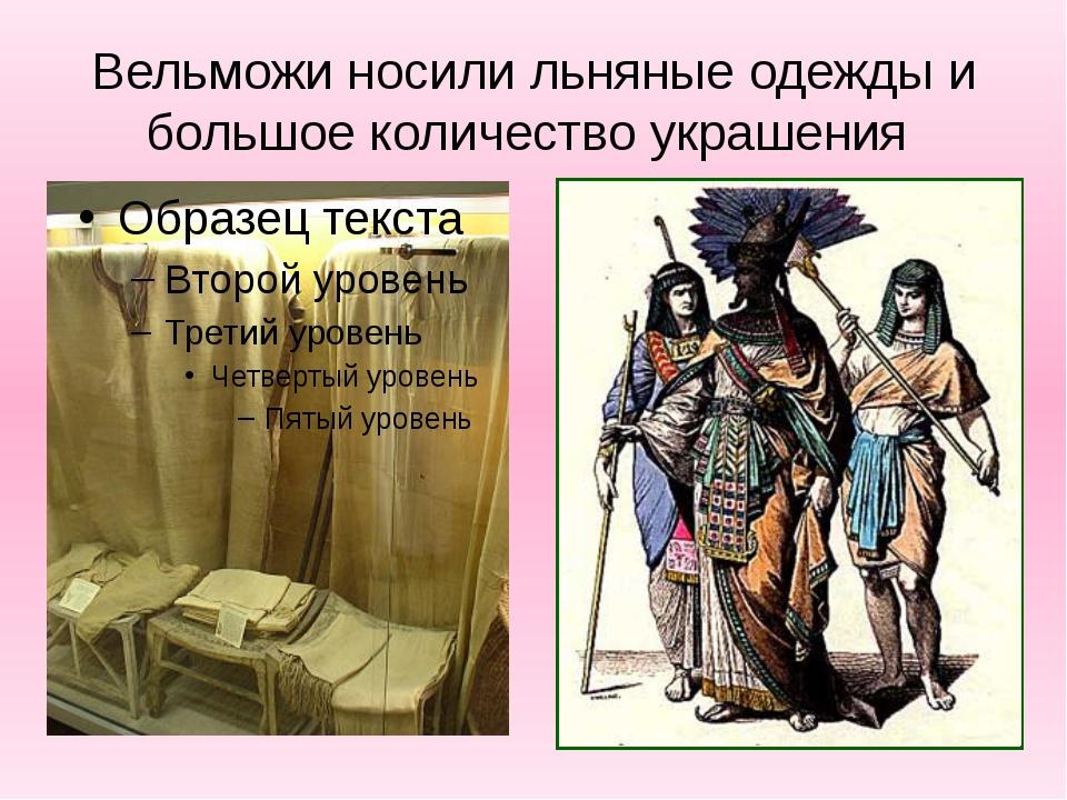 Вельможи носили льняные одежды и большое количество украшения