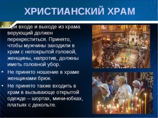 ХРИСТИАНСКИЙ ХРАМ При входе и выходе из храма верующий должен перекреститься.