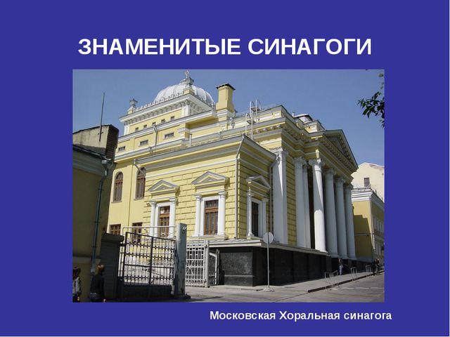 ЗНАМЕНИТЫЕ СИНАГОГИ Московская Хоральная синагога