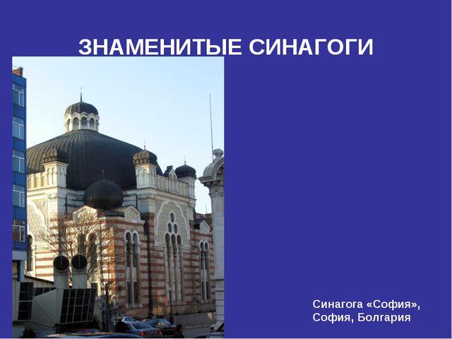 ЗНАМЕНИТЫЕ СИНАГОГИ Синагога «София», София, Болгария