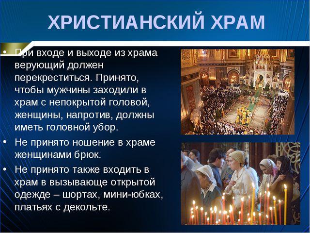 ХРИСТИАНСКИЙ ХРАМ При входе и выходе из храма верующий должен перекреститься....