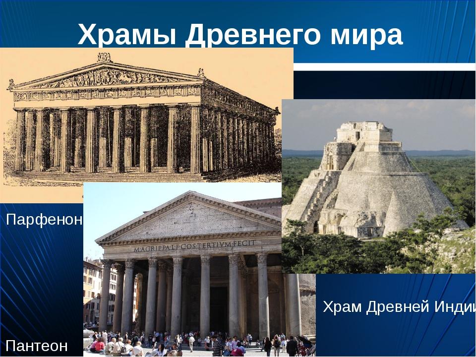 Храмы Древнего мира Парфенон Пантеон Храм Древней Индии
