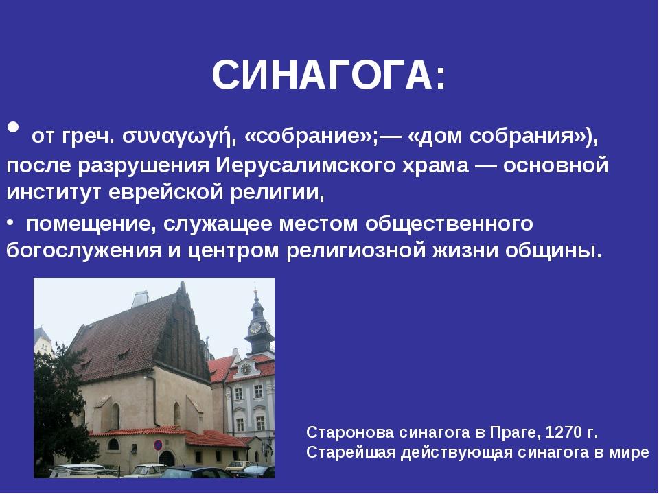 СИНАГОГА: от греч. συναγωγή, «собрание»;— «дом собрания»), после разрушения...