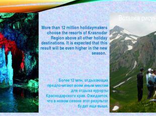 More than 12 million holidaymakers choose the resorts of Krasnodar Region abo