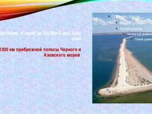 1200 kilometres of coast on the Black and Azov seas 1200 км прибрежной полосы
