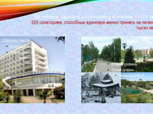 325 sanatoria, capable of accommodating at one time 110000 persons. 325 сана