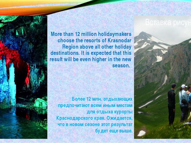 More than 12 million holidaymakers choose the resorts of Krasnodar Region abo...