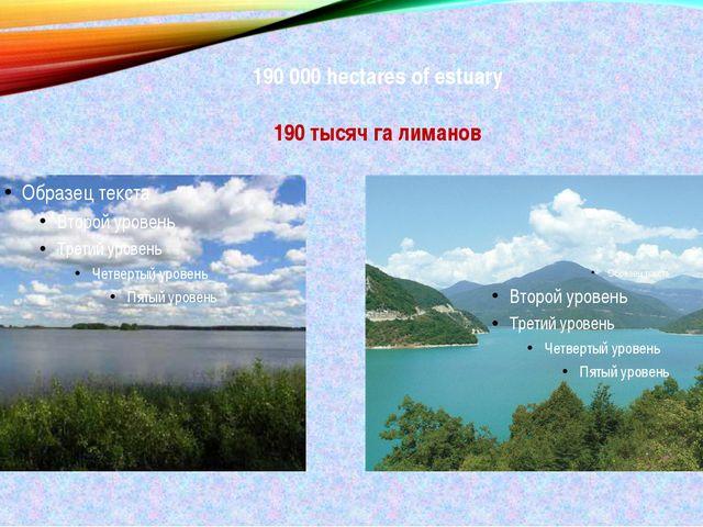 190000 hectares of estuary 190 тысяч га лиманов