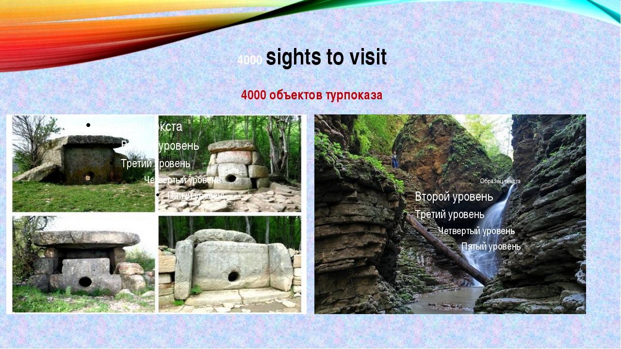 4000 sights to visit 4000 объектов турпоказа