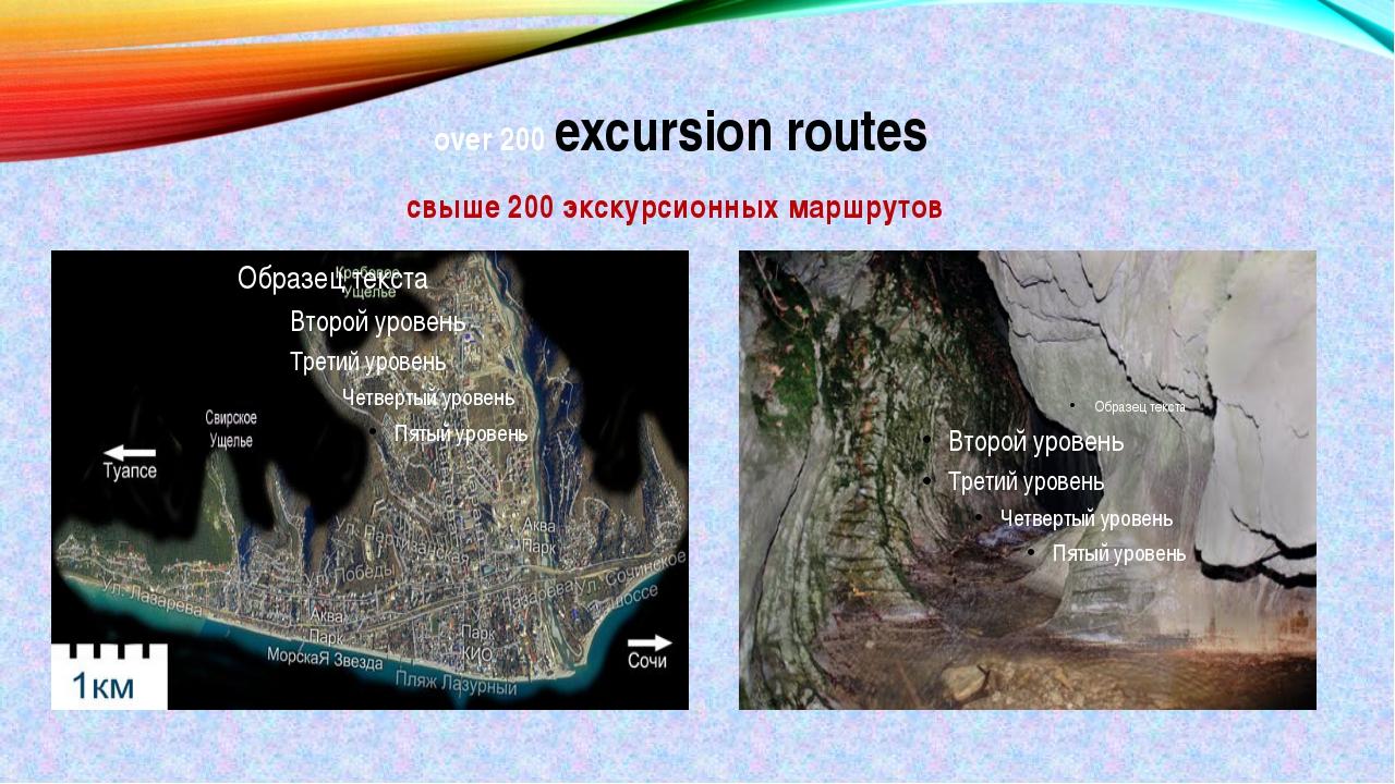 over 200 excursion routes свыше 200 экскурсионных маршрутов