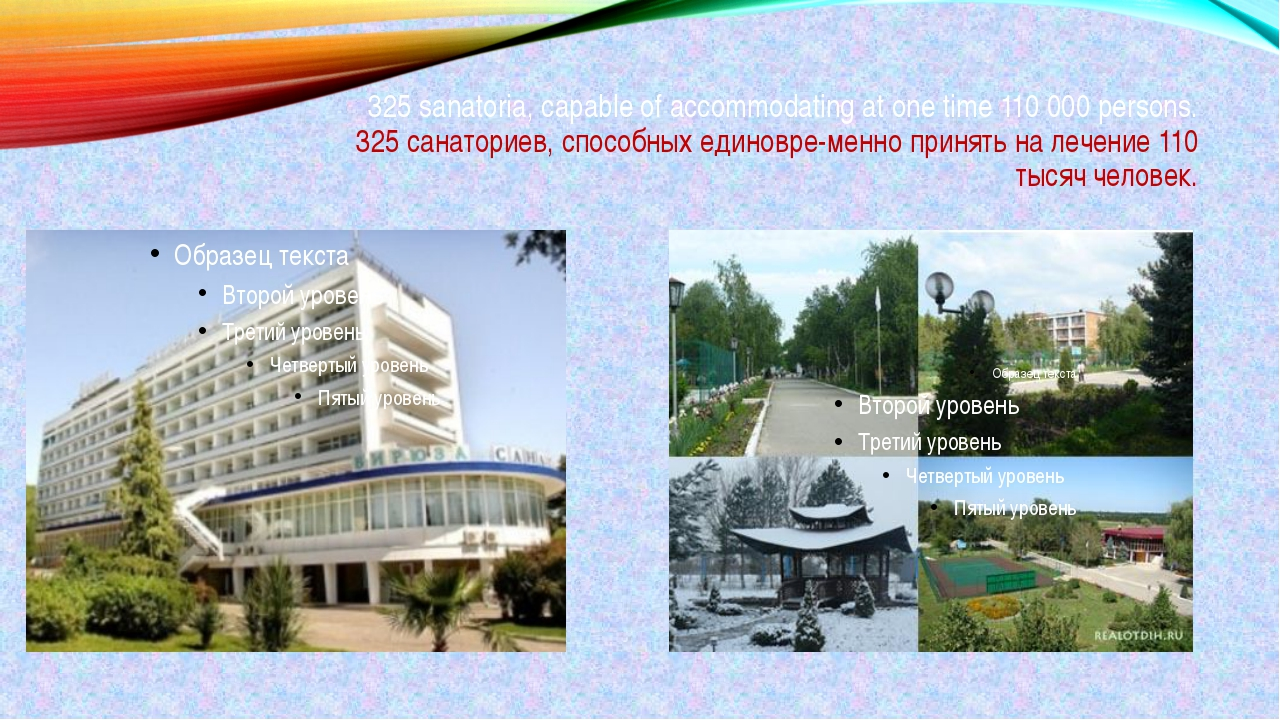 325 sanatoria, capable of accommodating at one time 110000 persons. 325 сана...