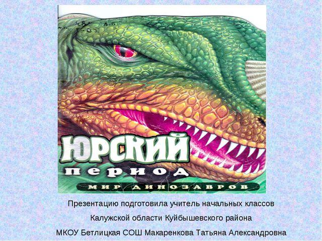 Презентацию подготовила учитель начальных классов Калужской области Куйбышевс...