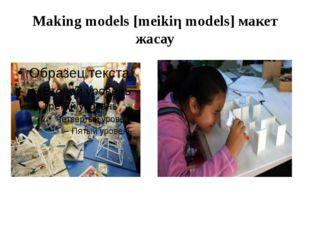 Making models [meikiη models] макет жасау