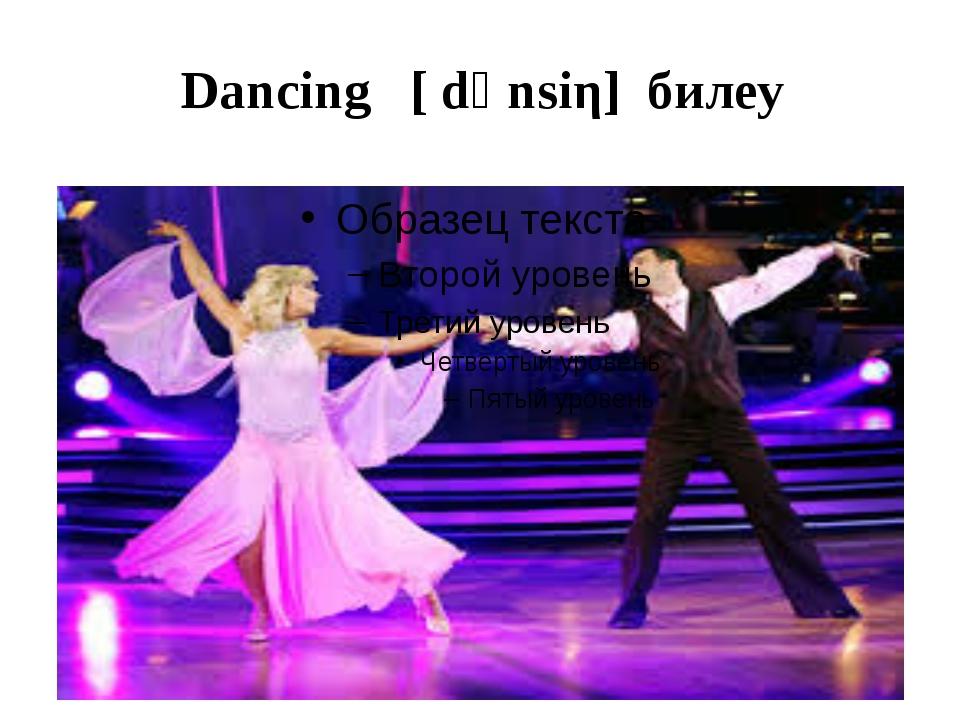 Dancing [ dәnsiη] билеу