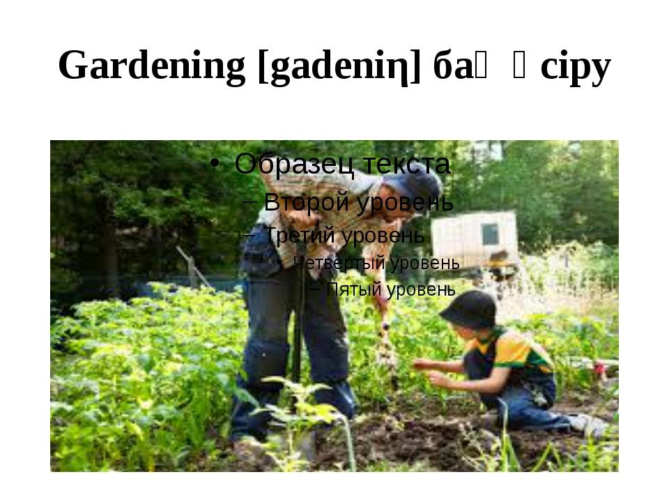 Gardening [gadeniη] бақ өсіру